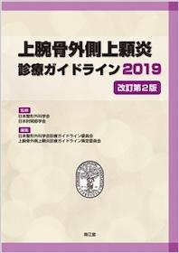 上腕骨外側上顆炎診療ガイドライン 2019 改訂第2版**南江堂/日本整形外科学会/9784524226788**
