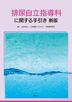 排尿自立指導料 に関する手引き 新版**9784796524476/照林社/日本創傷・オストミー/978-4-7965-2447-6**