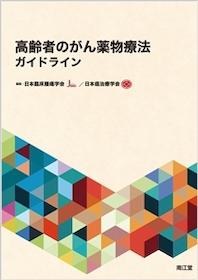 高齢者のがん薬物療法ガイドライン**南江堂/日本臨床腫瘍学会/9784524240135**