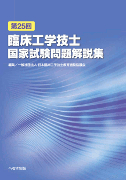 第25回 臨床工学技士国家試験問題解説集**9784892697906/へるす出版/日本臨床工学技士教育/978-4-89269-790-6**