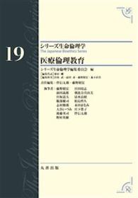 シリーズ生命倫理学 19 医療倫理教育**9784621084960/丸善出版/伴 信太郎・藤野 昭/978-4-621-08496-0**