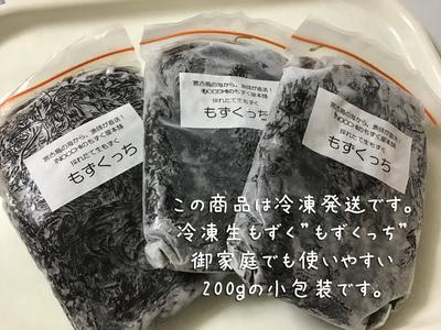 INOCCHIのプリプリ生もずく 冷凍もずくっち1袋200g×12袋(冷凍発送)