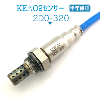 KEA O2センサー 2D0-320 ( ルクラ L455F L465F 89465-B2080 エキパイ側用 )