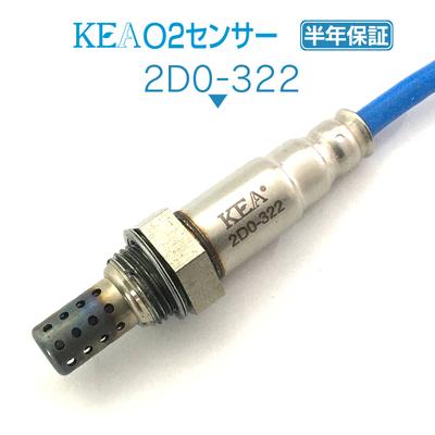 KEA O2センサー 2D0-322 ( プレオ L285F 89465-B2090 エキパイ側用 )