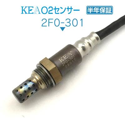 KEA O2センサー 2F0-301 ( プレオ RA1 RA2 RV1 RV2 22690KA210 エキマニ側用 )