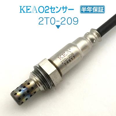 KEA O2センサー 2T0-209 ( エスティマ MCR30W MCR40W 89465-41060 フロント側用 )