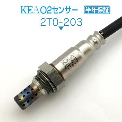 KEA O2センサー 2T0-203 ( エスティマ ACR30W ACR40W 89465-28320 左側 前期用 )