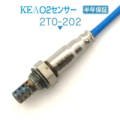 KEA O2センサー 2T0-202 ( プレミオ AZT240 89465-20860 フロント側用 )