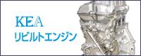KEAリビルトエンジンの保証について
