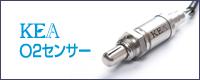 KEA O2センサーの保証について