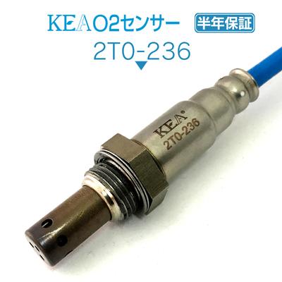 KEA O2センサー 2T0-236 ( アルファード GGH20W GGH25W 89465-58130 NO1 エキパイ側用 )