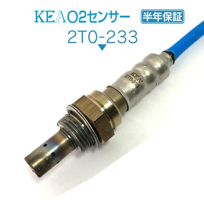 KEA O2センサー 2T0-233 ( エスティマ ACR50W ACR55W 89465-28400 リア側用 )