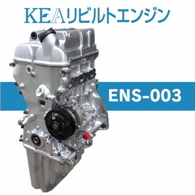 KEAリビルトエンジン ENS-003 ( エブリィワゴン DA64W K6A 5型 6型 NA車用 )