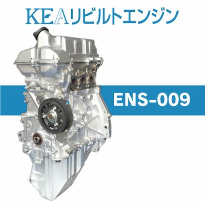 KEAリビルトエンジン ENS-009 ( スクラムバン DG17V R06A 1型 2型 NA車用 )