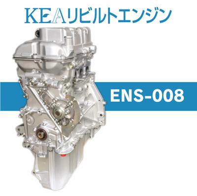 KEAリビルトエンジン ENS-008 ( キャリィトラック DA16T R06A 1型 2型 NA車用 )