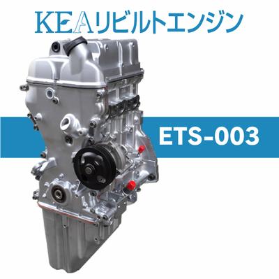KEAリビルトエンジン ETS-003 ( スクラムワゴン DG64W K6A 5型 6型 ターボ車用 )