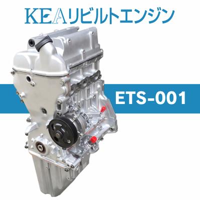 KEAリビルトエンジン ETS-001 ( エブリィワゴン DA64W K6A 1型 2型 ターボ車用 )