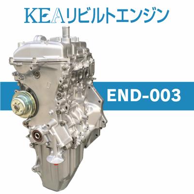 KEAリビルトエンジン END-003 ( ハイゼットトラック S201P S211P KFVE NA車用 )