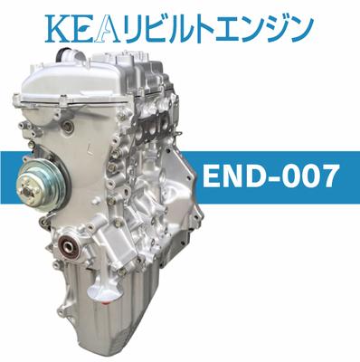 KEAリビルトエンジン END-007 ( ハイゼットカーゴ S321V S331V KFVE NA車用 )