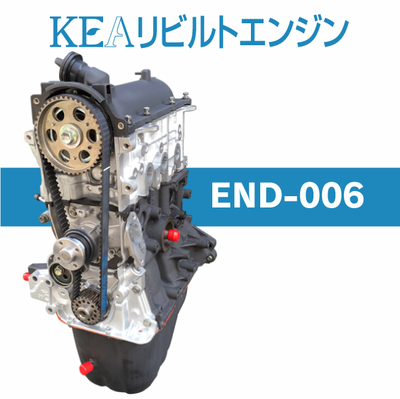 KEAリビルトエンジン END-006 ( ハイゼットカーゴ S200V S210V EFVE NA車用 )