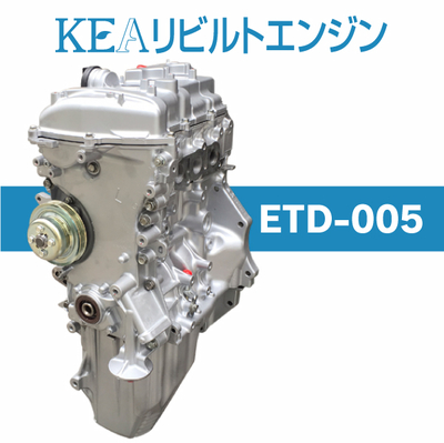 KEAリビルトエンジン ETD-005 ( アトレー S321G S331G KFDE ターボ車用 )