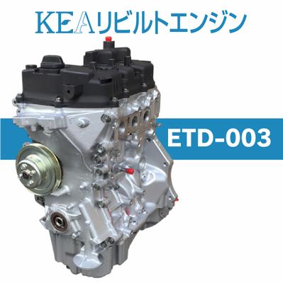 KEAリビルトエンジン ETD-003 ( ムーヴ L175S L185S KFDE ターボ車用 )