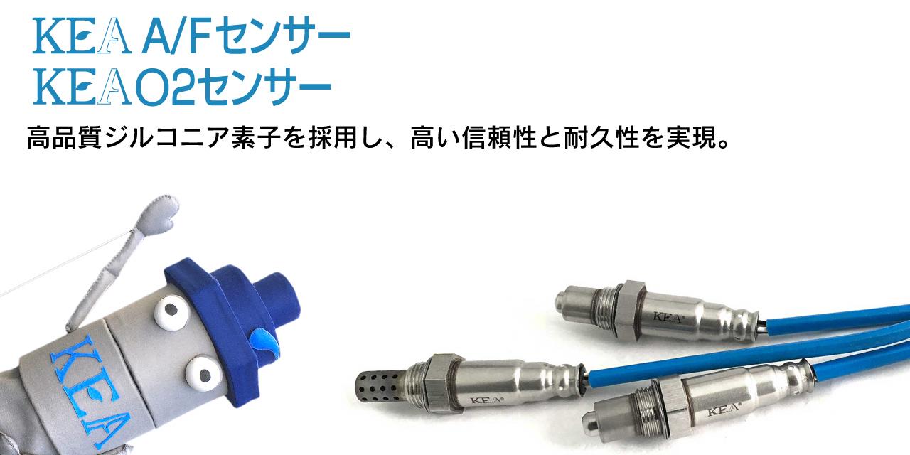 KEA O2センサー