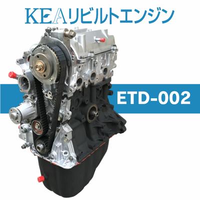 KEAリビルトエンジン ETD-002 ( アトレー S320G S330G EFDE ターボ車用 )