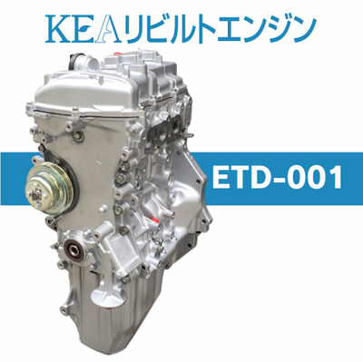 KEAリビルトエンジン ETD-001 ( アトレー S321G S331G KFDE ターボ車用 )