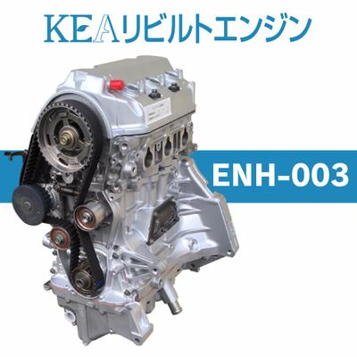 KEAリビルトエンジン ENH-003 ( バモス HM1 HM2 E07Z 横置き NA車用 )