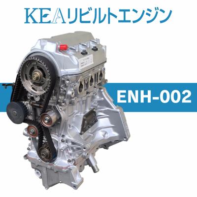 KEAリビルトエンジン ENH-002 ( アクティトラック HA6 HA7 E07Z 横置き NA車用 )