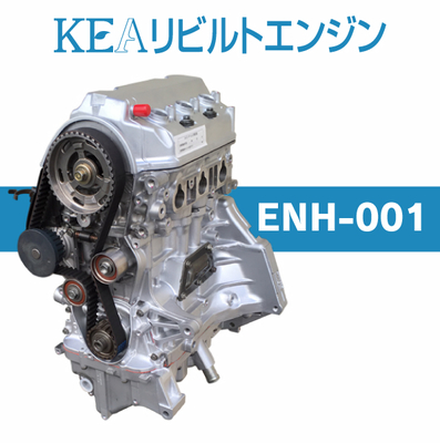 KEAリビルトエンジン ENH-001 ( アクティバン HH5 HH6 E07Z 横置き NA車用 )