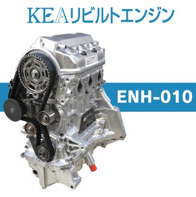 KEAリビルトエンジン ENH-010 ( アクティトラック HA8 HA9 E07Z クランクポジションセンサー有り 横置き NA車用 )