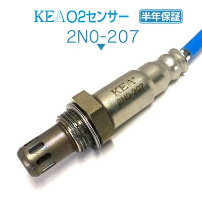 KEA O2センサー 2N0-207 ( 高規格救急車 AE50 226A0-ET000 リア側用 )