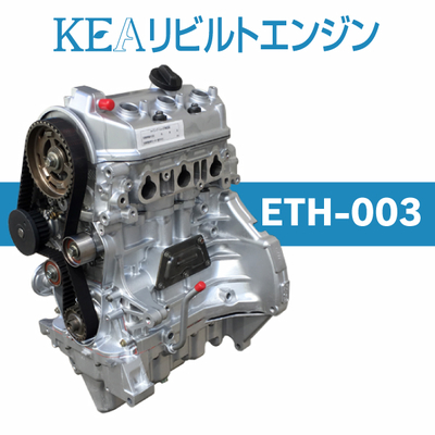 KEAリビルトエンジン ETH-003 ( バモスホビオ HM3 HM4 E07Z ターボ車用 )