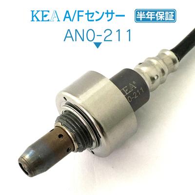 KEA A/Fセンサー ( O2センサー ) AN0-211 ( ティーダ C11 NC11 22693-ZW90A フロント側用 )