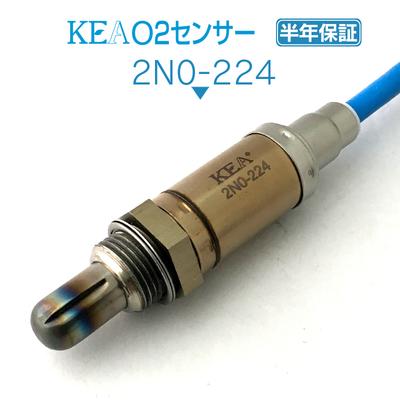KEA O2センサー 2N0-224 ( クルー HK30 22690-70T01  )