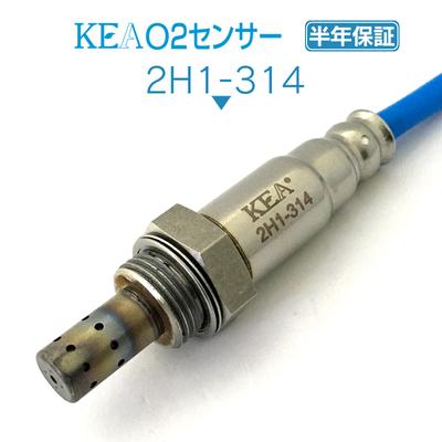 KEA O2センサー 2H1-314 ( ゼストスパーク JE1 JE2 36532-RS8-004 下流側用 )
