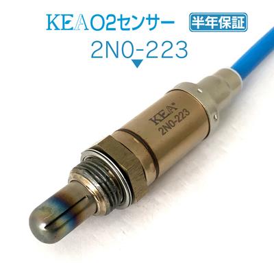 KEA O2センサー 2N0-223 ( ローレル C35 22690-AA005  )