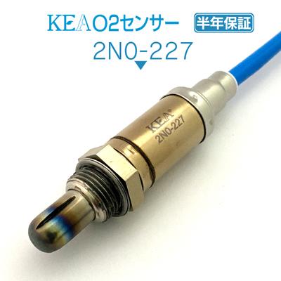 KEA O2センサー 2N0-227 ( 高規格救急車 AE50 22690-VG303 右側用 )