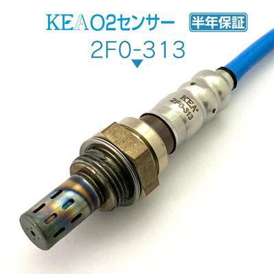 KEA O2センサー 2F0-313 ( レガシィ BL5 BP5 22690AA610  )