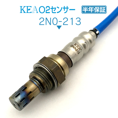 KEA O2センサー 2N0-213 ( エルグランド E51 NE51 22690-2A000 フロント右側用 )