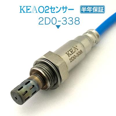 KEA O2センサー 2D0-338 ( ディアスワゴン S321N S331N 89465-B5100 リア側 NA車用 )