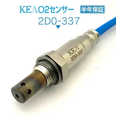 KEA O2センサー 2D0-337 ( ディアスワゴン S321N S331N 89465-B5070 フロント側 NA車用 )