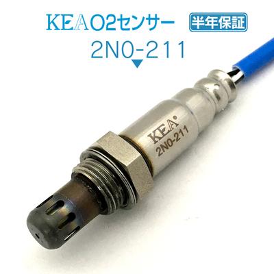 KEA O2センサー 2N0-211 ( 高規格救急車 AE50 226A0-EN21A リア左側用 )