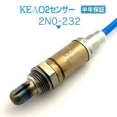 KEA O2センサー 2N0-232 ( 高規格救急車 AE50 22691-VG303 フロント左側用 )
