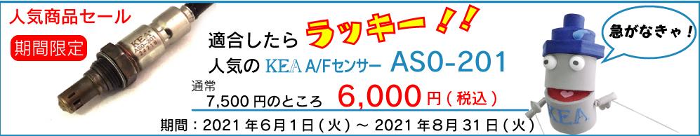 AS0-201セール