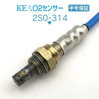 KEA O2センサー 2S0-314 ( ミニキャブバン DS64V MQ504653 リア側 ターボ車用 )