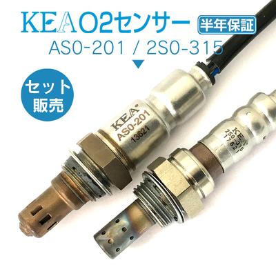 【1台分セット販売】 KEA O2センサー AS0-201 2S0-315 ( スクラムトラック DG63T 1A00-18-8G1 1A25-18-861B NA車用 )