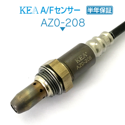 KEA A/Fセンサー ( O2センサー ) AZ0-208 ( RX-8 SE3P N3H3-18-8G1A フロント側用 )